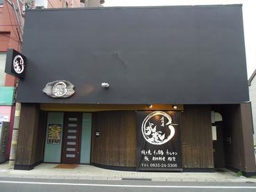 武蔵防府店の雰囲気1