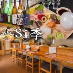 酒と魚 Si季の写真