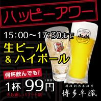 ★ハッピーアワー★生ビール&ハイボール99円!