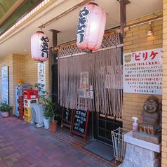 やきとり おかわり 浜松の写真