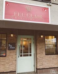 吉川Bakery&Cafe フークレールの写真