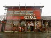 自家製麺 かまど 鎌取店の詳細