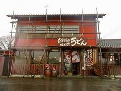 自家製麺 かまど 鎌取店