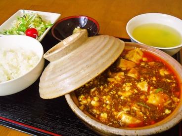 中国四川料理 仁のおすすめ料理1