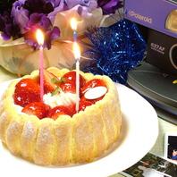 誕生日や記念日に…