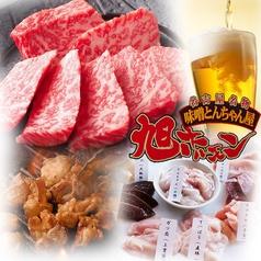 名古屋名物 味噌とんちゃん屋 旭ホルモンの写真