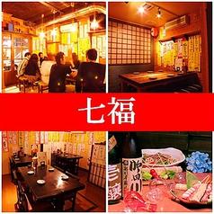 七福 豊栄店
