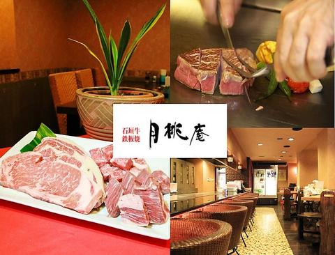 石垣牛鉄板焼ステーキレストラン 月桃庵