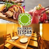 チーズと肉バル TESORO テゾーロ 四日市店