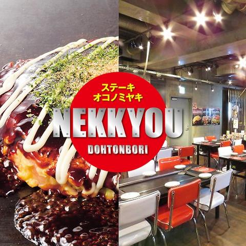 お好み焼きとステーキ食べ放題 NEKKYOU道とん堀 池袋店