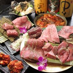 焼肉 祇園の特集写真