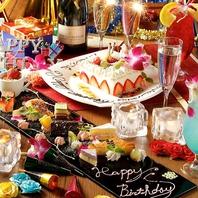 ◆誕生日・記念日◆豪華特典付きサプライズパーティーを