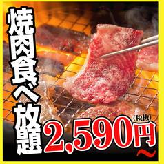 甘太郎 戸塚店のおすすめ料理1