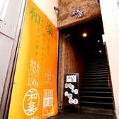 食洞空間 和楽 大分 中央町店の雰囲気3