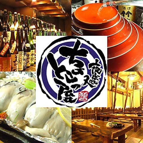 翌5:00まで元気に営業★広島の食材と旬の地酒を存分に愉しめる居酒屋。