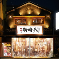 伝串 新時代 豊田市駅前店の外観1