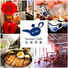 台湾茶房 e~oneの写真