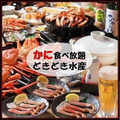 どきどき水産 阪急塚口店の写真