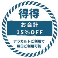 ★毎日利用可★ ~お会計から 15%OFF~