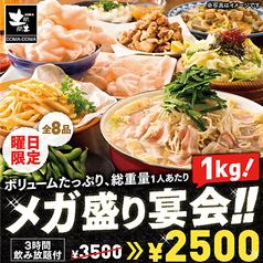 土間土間 松山三番町店のおすすめ料理1