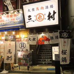 大衆馬肉酒場 三村 郡山店の特集写真