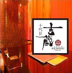 美酒料理 十代目 吉蔵の写真