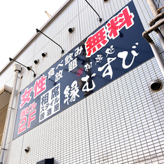 相席処 縁むすび 水戸駅南店のおすすめ料理1