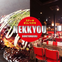 NEKKYOU道とん堀 上野御徒町店の写真