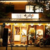 ちゃばな 北大路堀川店の雰囲気3