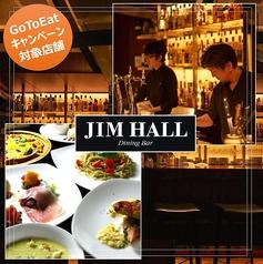 ダイニングバー ジムホール DiningBar JIM HALLの写真