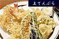 料理メニュー写真天ぷら(並)