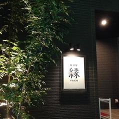 宮崎地頭鶏とハイボール 居酒屋YAENの写真