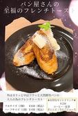 吉川Bakery&Cafe フークレールのおすすめ料理3