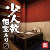 肉酒場 小倉肉なべのおすすめポイント3