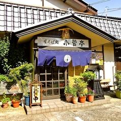 小菅亭の雰囲気1