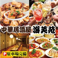 海芙苑 かいふえん 上尾店の写真