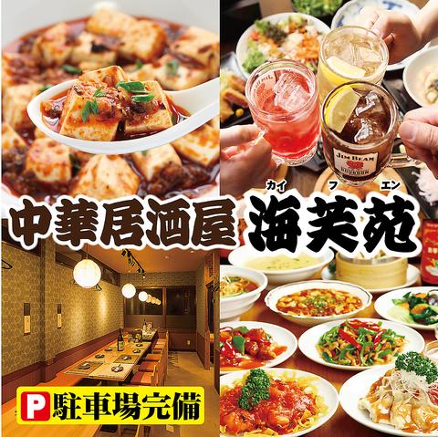 【歓送迎会・飲み会・ランチ大歓迎】本格中華料理をご提供!
