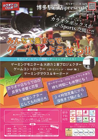 【e-sports応援】学生3時間1,200円で本格ゲーミングPC使い放題!【CLUBDAMで夏を楽しめ!】