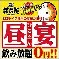 【昼宴会・昼飲み】宴会1000円OFF★17時半までに開始