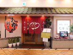 寿司・割烹 たから 泉大津店の雰囲気1