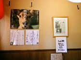 かきまぜ奈良うどん ふく徳の雰囲気2