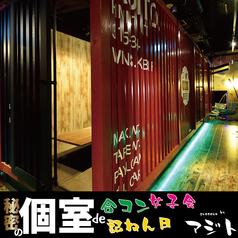 お忍び個室居酒屋 アジト 浜松駅前店の写真