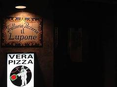 TRATTORIA PIZZERIA IL LUPONE イル ルポーネ 中目黒の写真