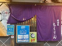 株式会社五島書店内 居酒屋 ちくりんの写真
