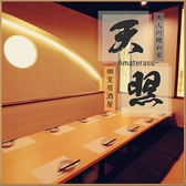 大人の隠れ家個室 天照 Amaterasu 新潟駅前店の写真