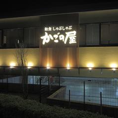 かごの屋 江田駅前店の写真
