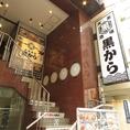 JR五反田駅西口から徒歩3分