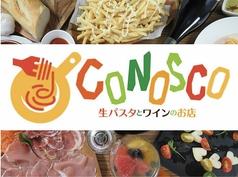 コノスコ CONOSCO 伏見イメージ