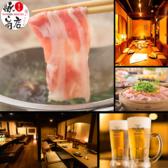 豚○商店 新宿三丁目の写真