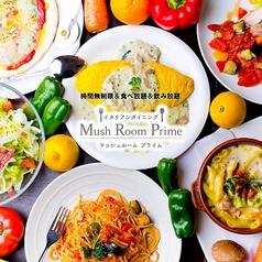 イタリアン マッシュルーム プライム 名古屋金山店の写真
